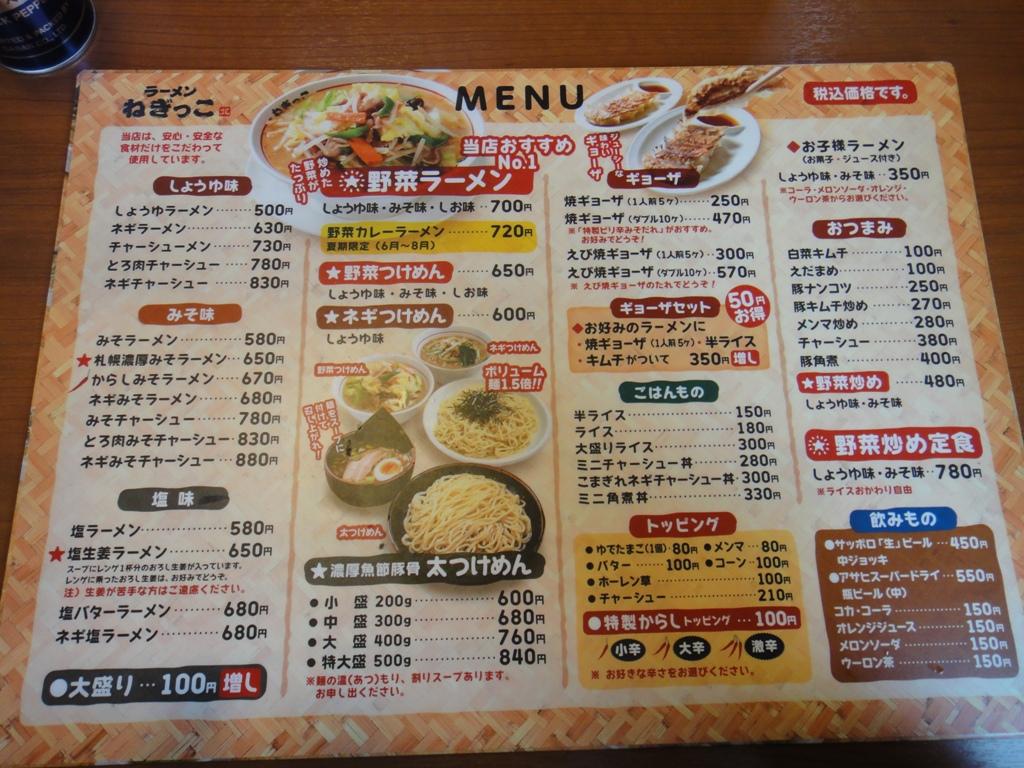 2015 01 31 ねぎっこ塩野菜
