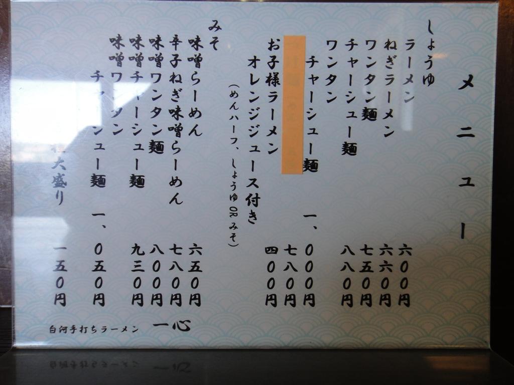 2015 02 01一心チャーシュ-