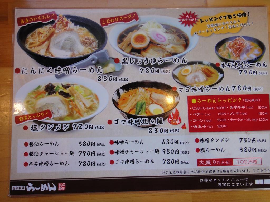 DSC00665_0109角田製麺