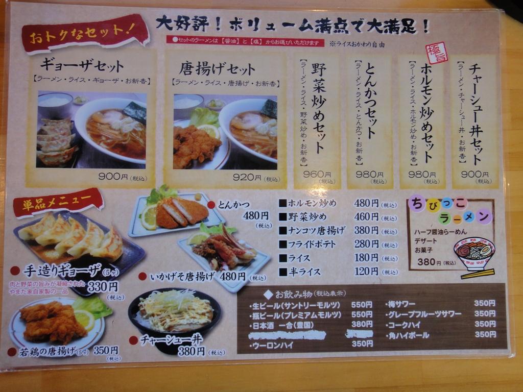 DSC00666_0110角田製麺