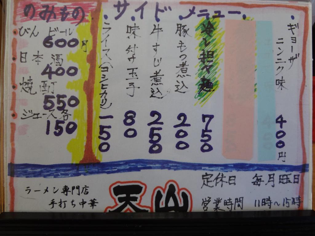 DSC01104_0197天山