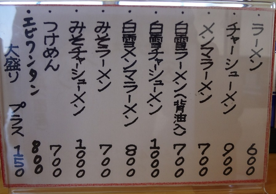 DSC01185_0287さゆり食堂