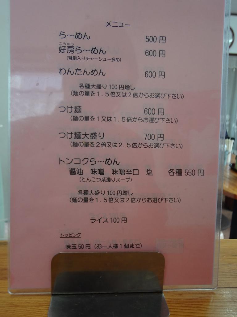 DSC01237_0349好房 つけ麺