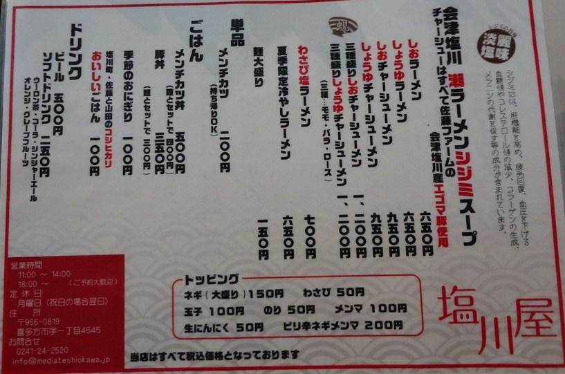 DSC01274_0394塩川屋 しお