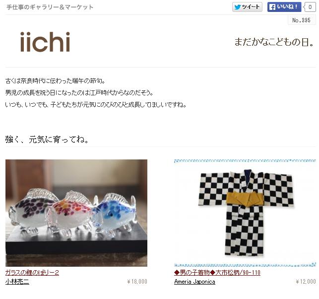 iichi通信1