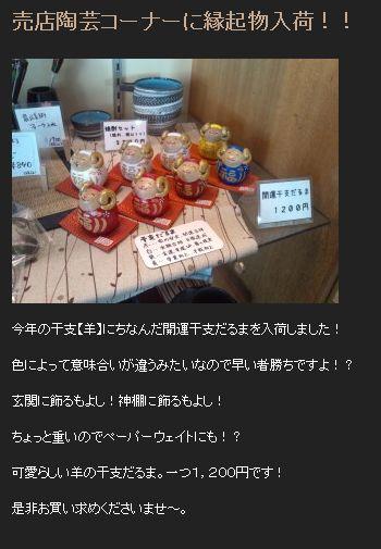 上松屋旅館さん☆売店陶芸コーナーにて♪開運干支だるま置いていただいてます