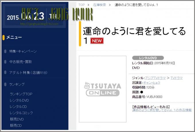 日本レンタル開始20150619
