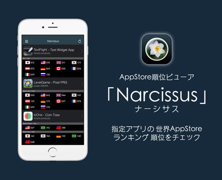Narcissus_AD.jpg