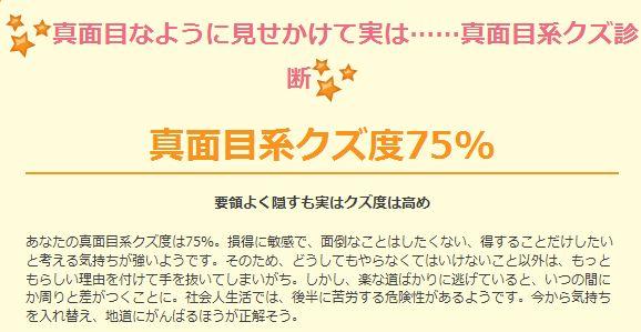 真面目系クズ診断2