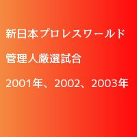 新日本プロレスワールド 2001