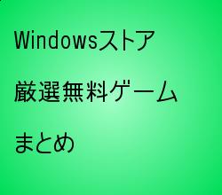 Windowsストアゲームまとめ2