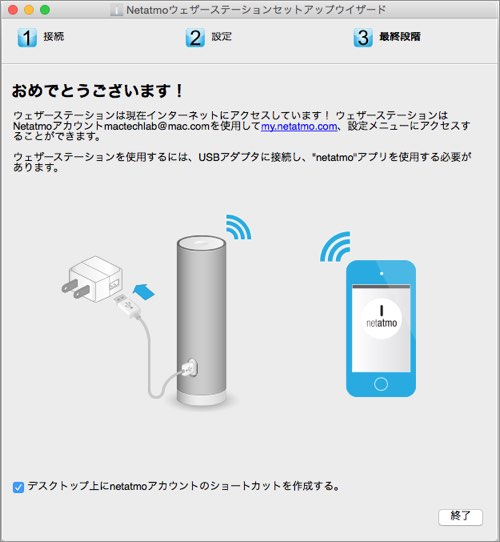 NetatmoSetup_05.jpg