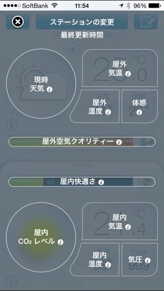 NetatmoSetup_10.jpg