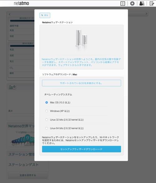 Netatmo_08.jpg