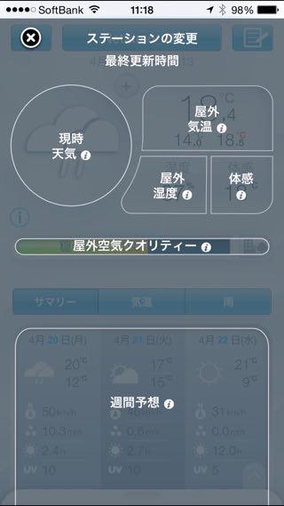 Netatmo_C_05.jpg