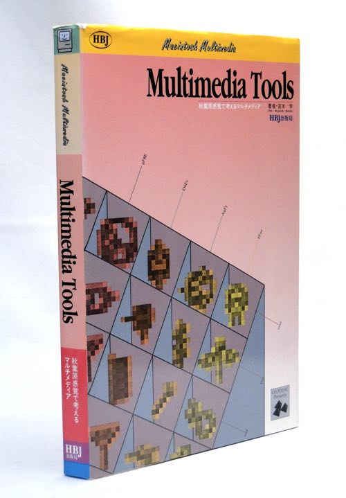 multimediatoolsbook_01.jpg