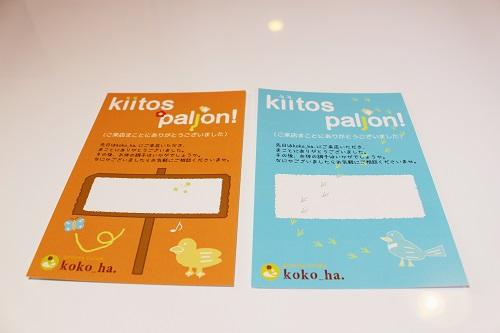 koko_ha.はがき1