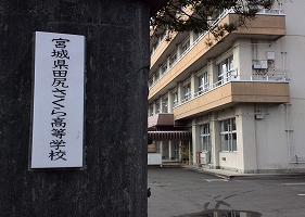 田尻さくら高等学校