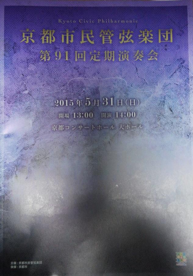 京都市民管弦楽団第91回定期演奏会