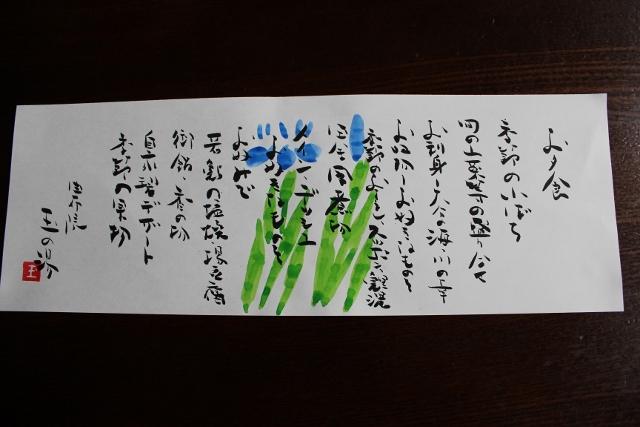 夕食_おしながき (640x427)