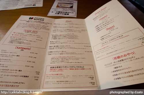 千葉県 市原市 高滝湖 BOSSO イタリアン レストラン ピザ 食事 ランチ ディナー メニュー 写真 01