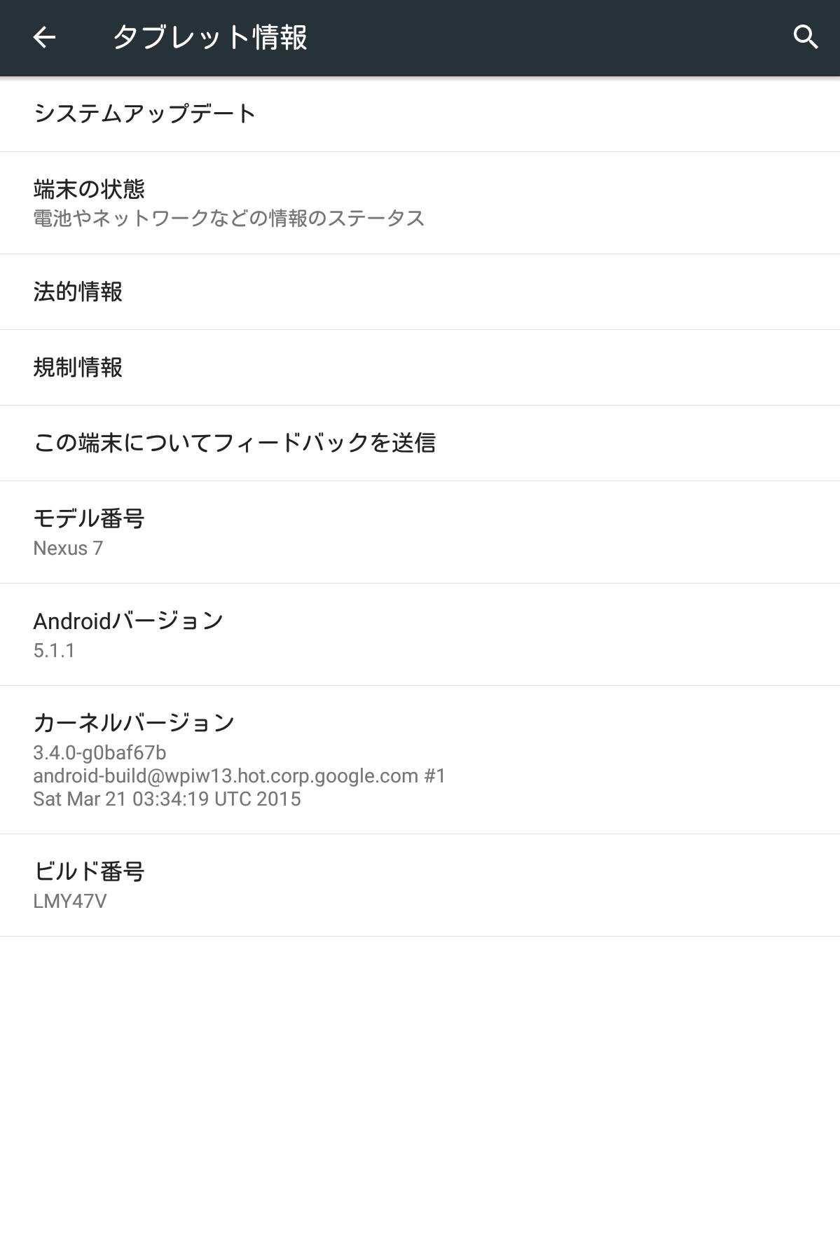 nexus7_5_20150508004.png