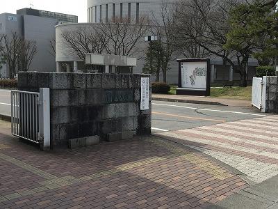 富山大学正門