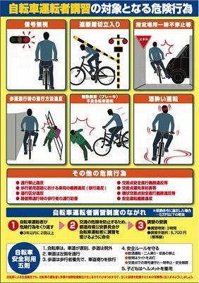 自転車運転講習2