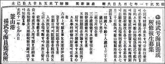 揚武 (大韓帝国軍艦)
