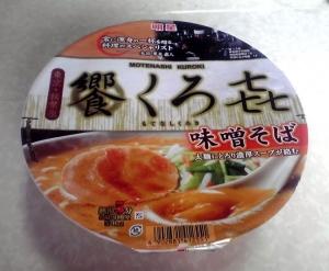 饗 くろき 味噌そば(カップ版)