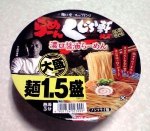 名店の味 くじら軒 濃口醤油らーめん 麺1.5盛