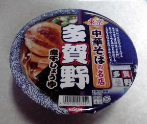 東京 中華そばの名店 多賀野 煮干しょうゆ