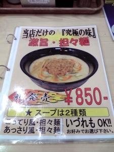 天下一品 松原三宅店 メニュー表(担々麺)