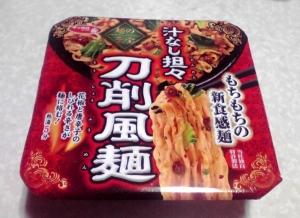 麺の至宝 汁なし担々 刀削風麺