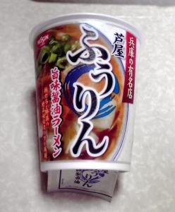 兵庫の有名店 ふうりん 旨味醤油ラーメン