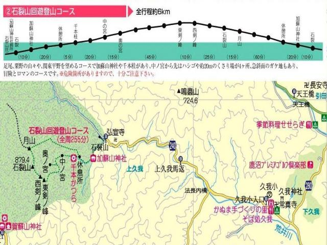 hikingmap_ozakub_convert_20150506072446.jpg