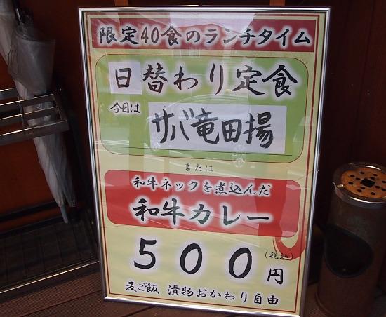 s-七倉メニューPC211840