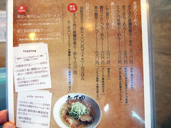 s-壱丁目メニューP1092165