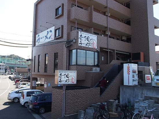 s-壱丁目外見P1092174