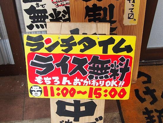 s-おんのじ外メニューP1192306