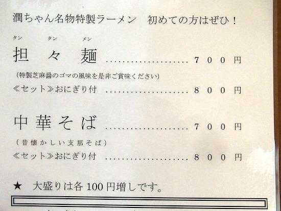 s-潤メニューP1292495