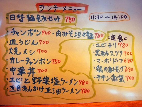 s-厨満開メニューP2142774