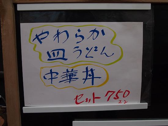 s-厨満開外メニューP2182857
