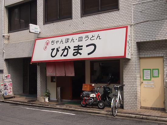 s-ぽかまつ外見P3223506