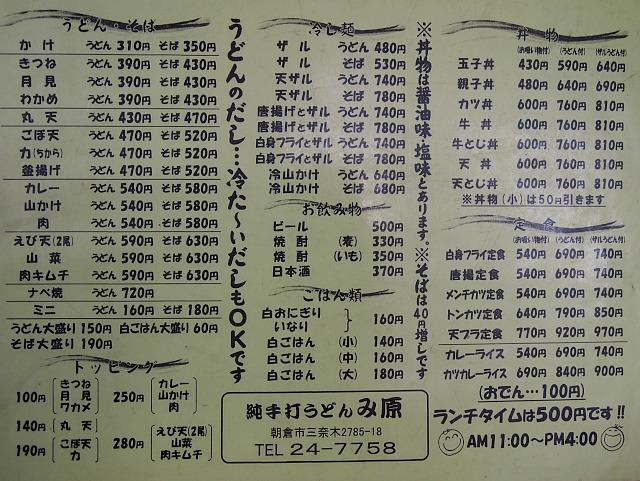 s-み原メニューP4153973