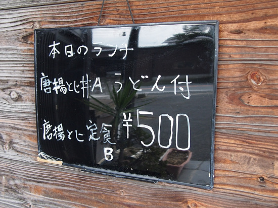 s-み原外メニューP4153980