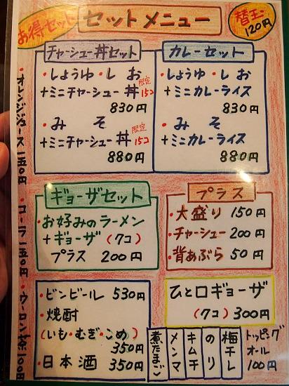 s-ゆきみ家メニュー2P4194046