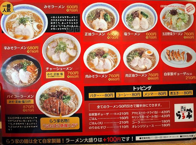s- 北のラー麺メニュー大P6124951