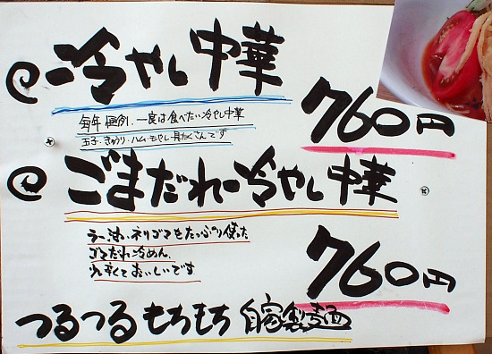 s- 北のラー麺メニュー冷やしP6124959
