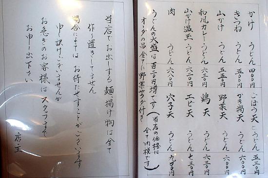 sーあじ豊メニュー4P8165998